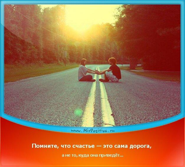 позитивчик - Помните, что счастье — это сама дорога, а не то, куда она
