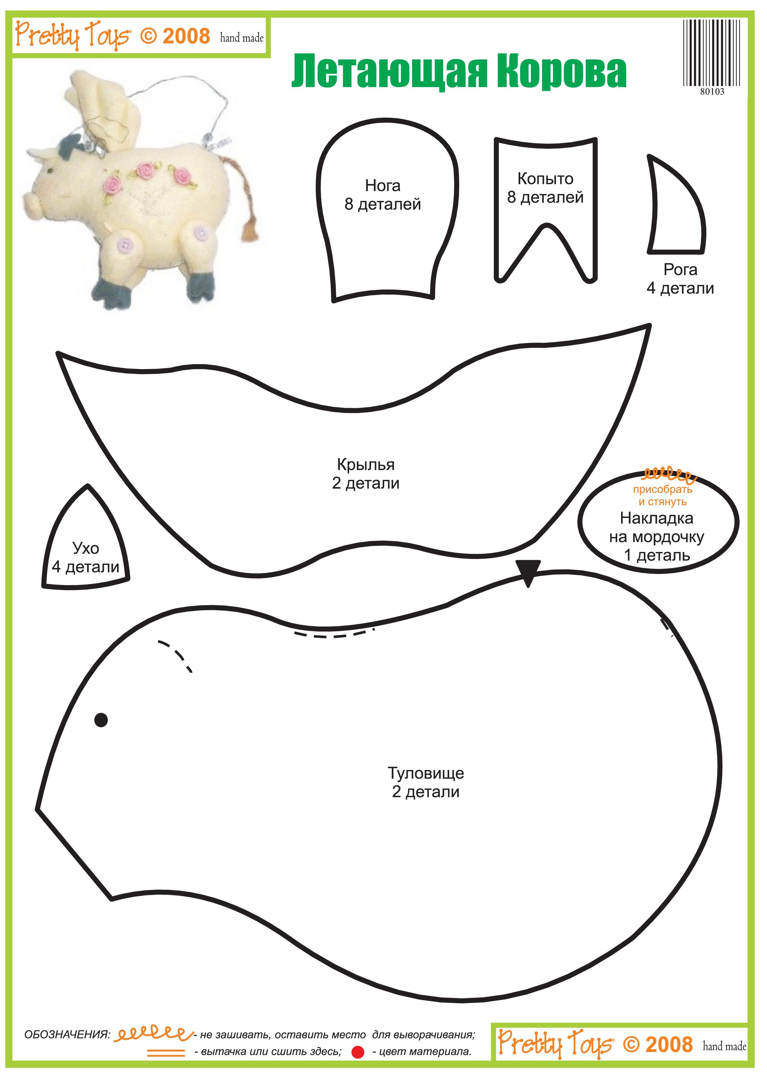 Выкройки мягкой игрушки коровка