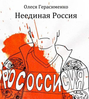 «Неединая Россия» — обложка книги Олеси Герасименко