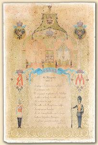 Меню парадного обеда 26 августа 1856 года, данного в Москве, в Грановитой палате Московского кремля в честь коронации императора Александра II и императрицы Марии Александровны.