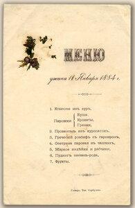 Меню ужина. 11 января 1884 года.