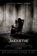 Заклятие / The Conjuring (2013/BDRip/HDRip)
