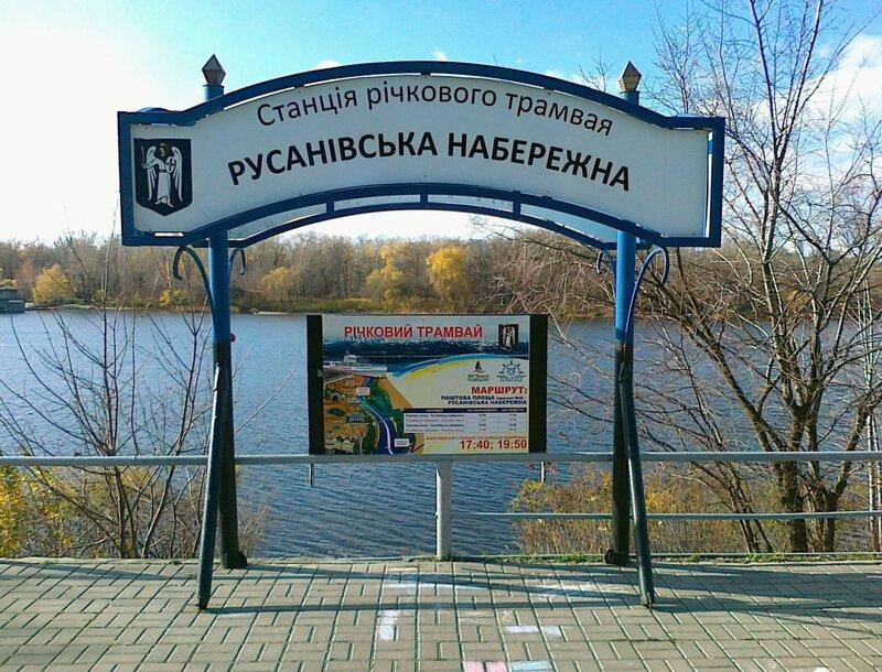 Станция речного трамвая на Русановке
