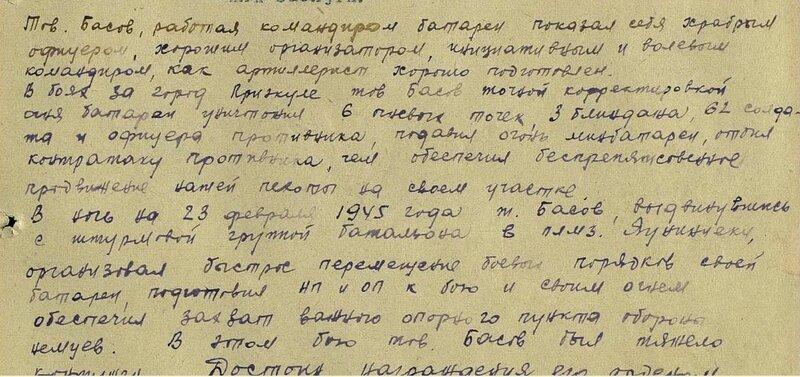 Наградной лист Владимира Басова. Орден Красной звезды