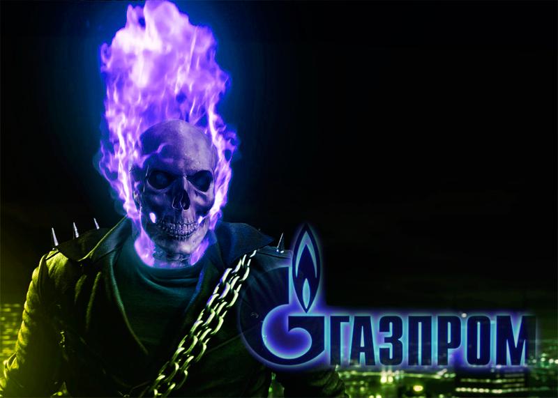 Газпром приколы картинки