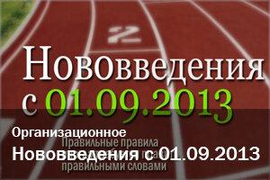 Нововведения с 01.09.2013