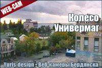 веб камеры Бердянска онлайн