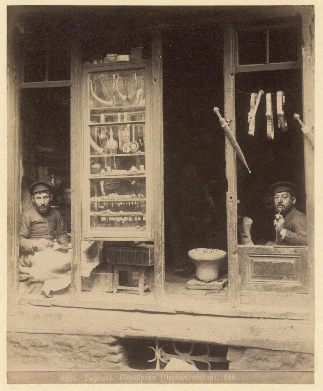 Серебряки. 1890