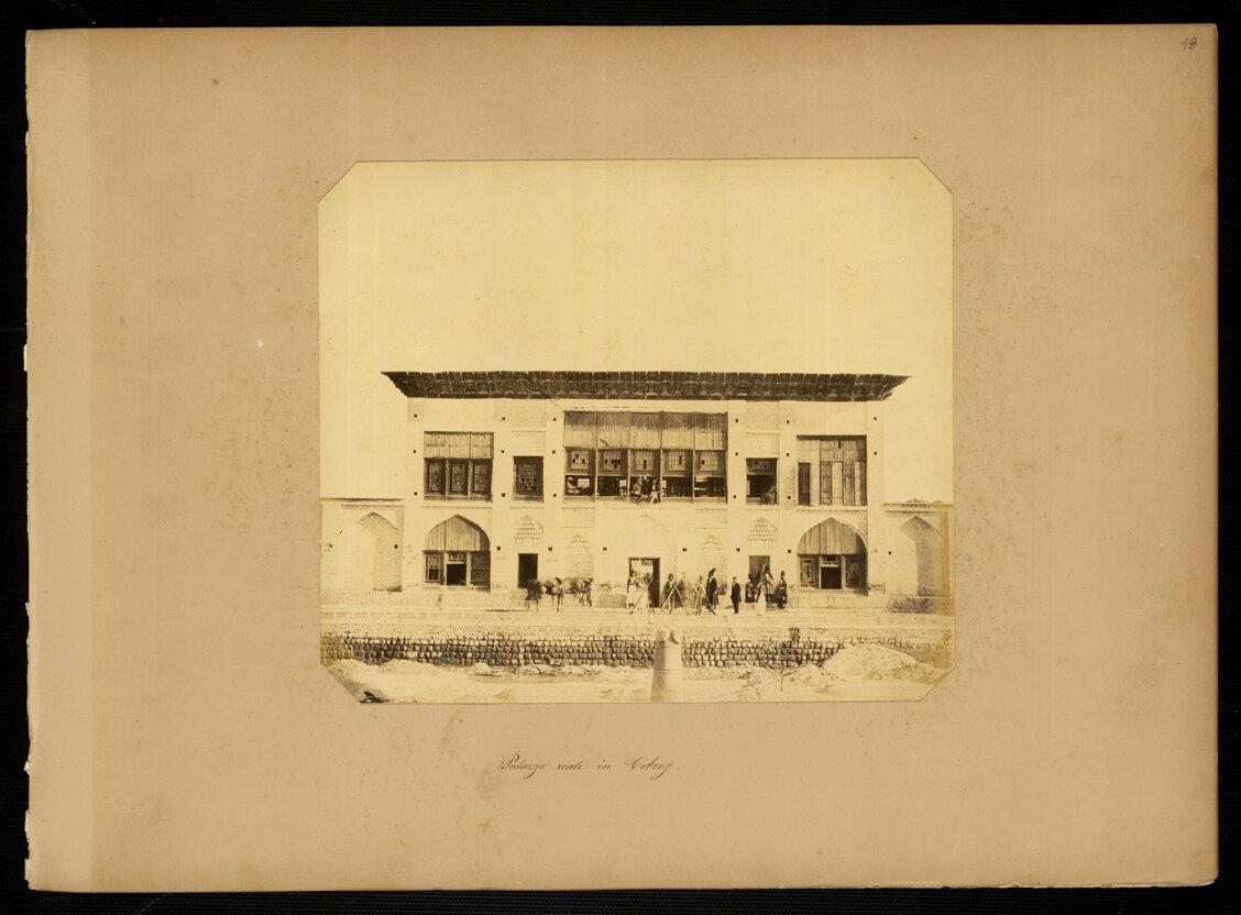 Персия. Шахский дворец в Тебризе