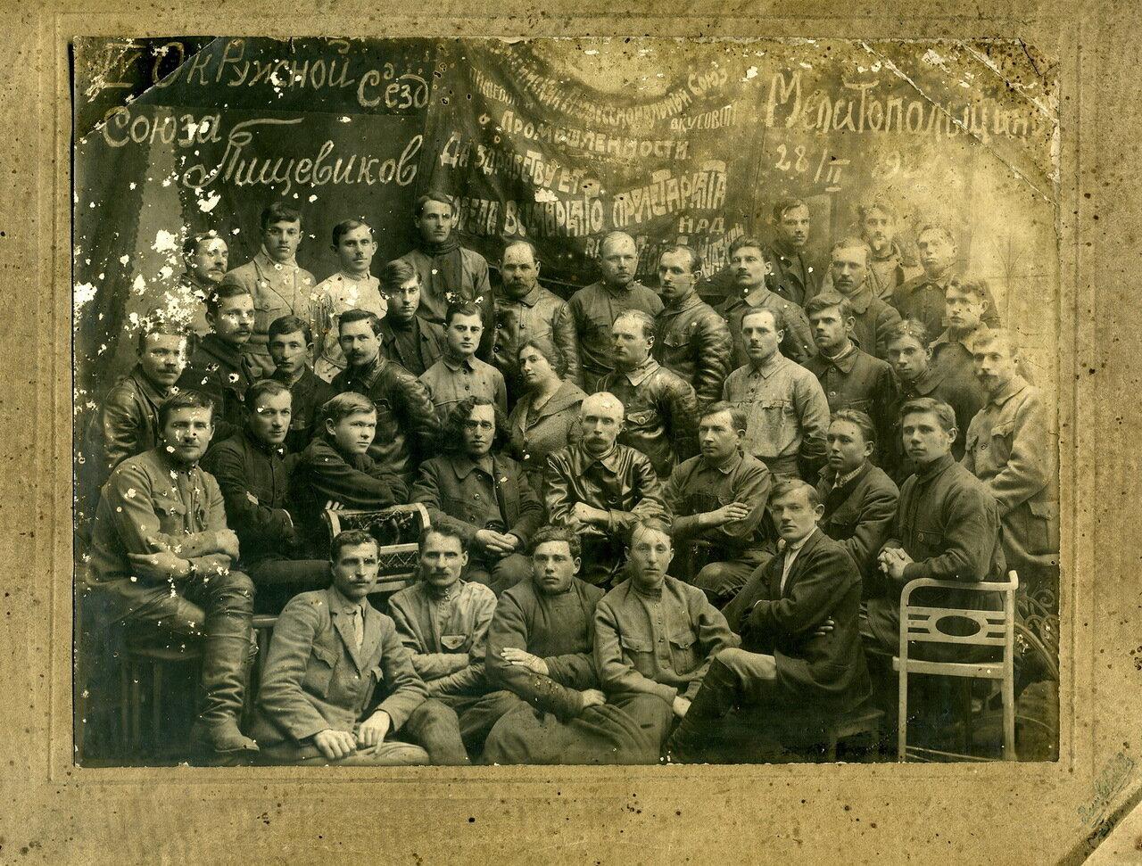 1924. 28 февраля. 4 Окружной съезд Мелитопольских Пищевиков