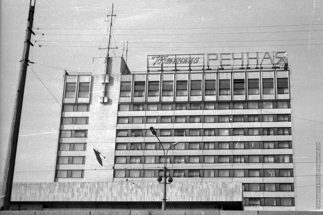 Гостиница Речная Построена в 1974 снесена в 2012 году
