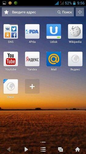 UC Browser (закладки)