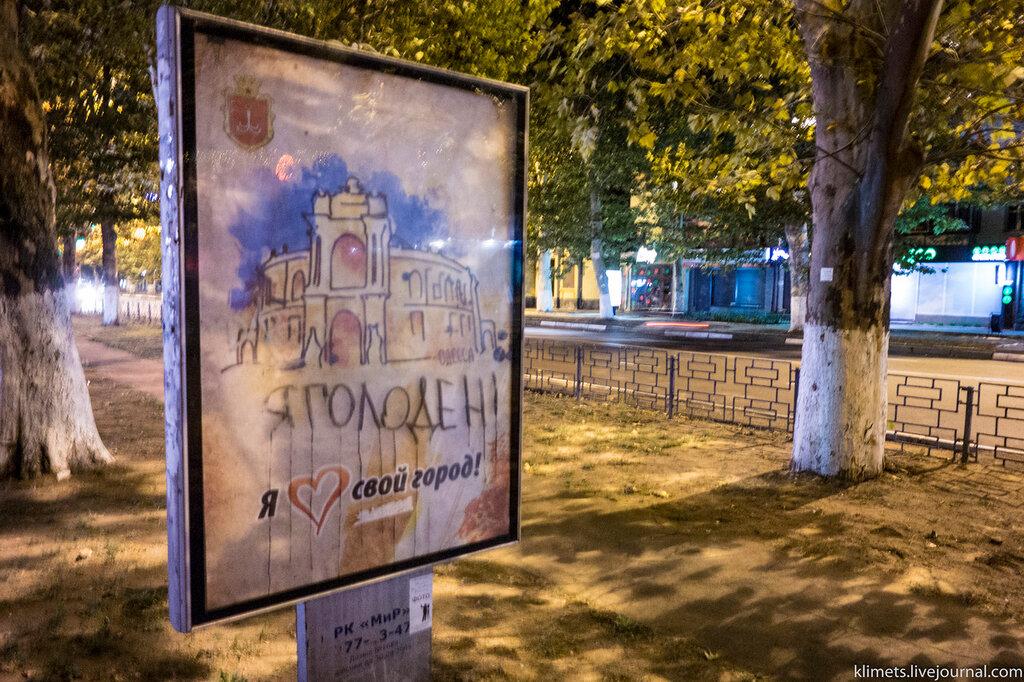 Вечерний Ильичевск