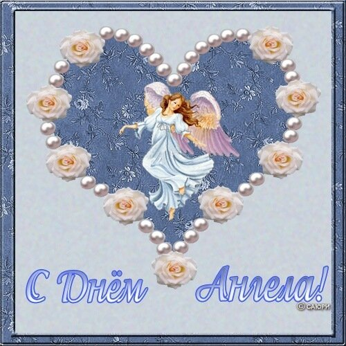 С Днем Ангела! - открытки