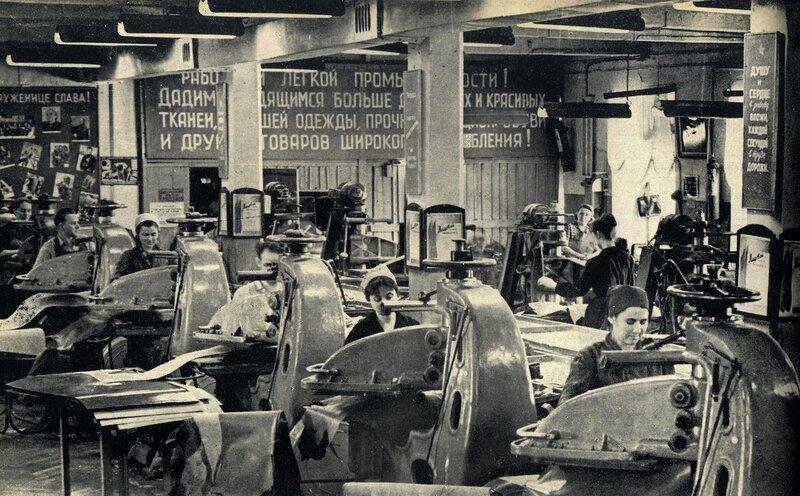 Кишинёв 1964. Обувная ф-ка им. С.Лазо.jpg