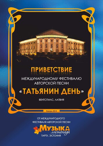 diplom-Ventspils-2014.jpg
