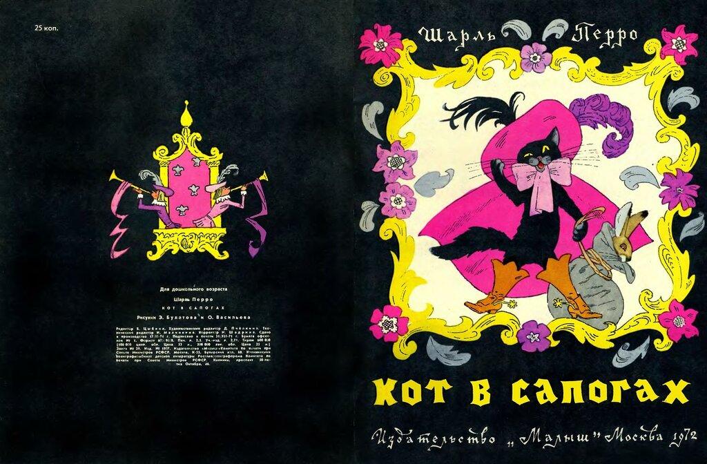 Шарль Перро. Кот в сапогах. Рисунки Э.Булатова и О.Васильева