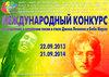 Международный конкурс на сочинение и исполнение песни в стиле Джона Леннона и Боба Марли