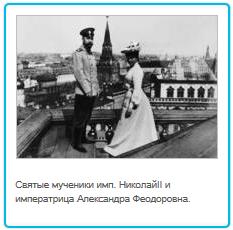 2000-Православная энциклопедия-Александра Феодоровна-pic-05