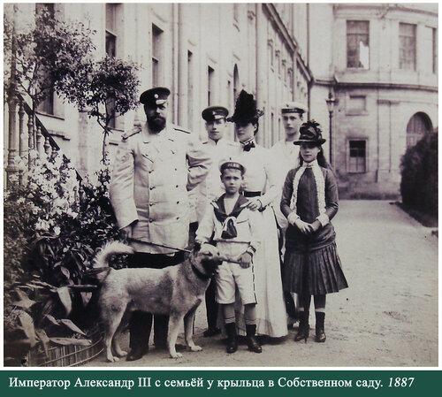 Император Александр III с семьёй у крыльца в Собственном саду