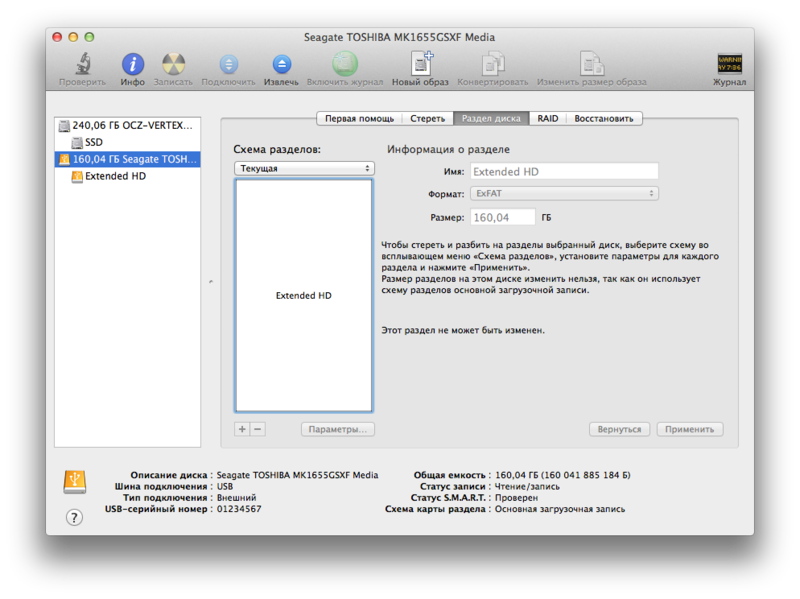 форматирование mac диска