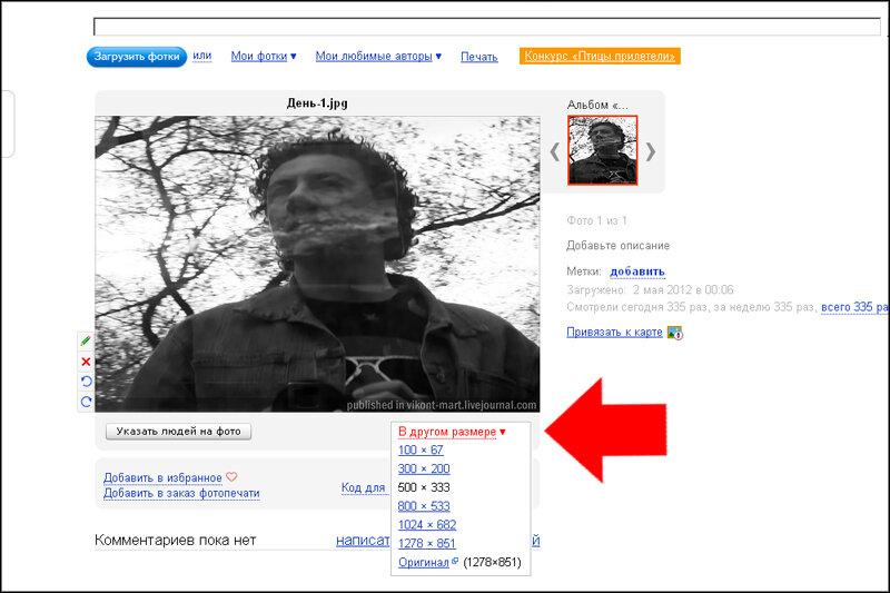 FAQ (Яндекс-фотки) FAQ (Яндекс-фотки) #11