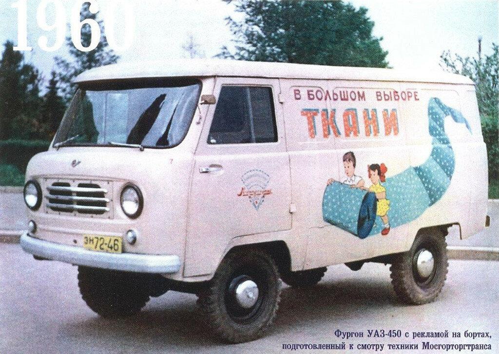 УАЗ-450-09.jpg