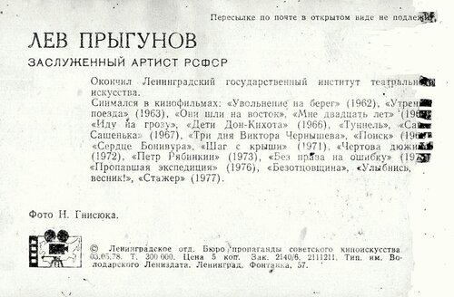 Лев Прыгунов, Актёры Советского кино, коллекция открыток