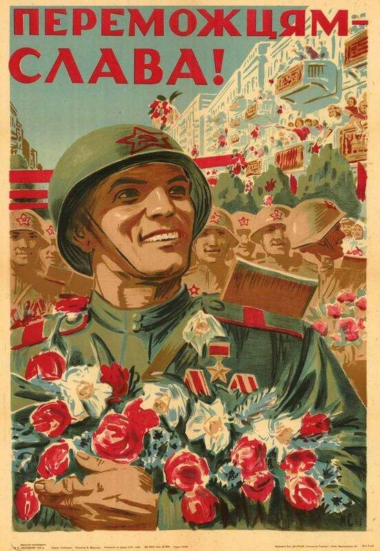 Плакаты и открытки победа, самые