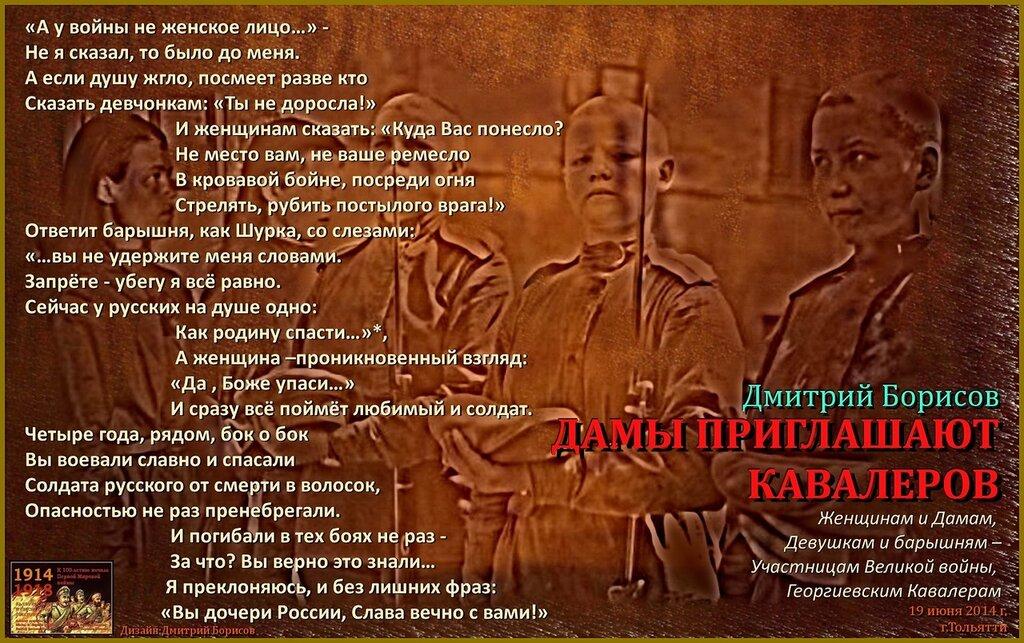 121_БОРИСОВ Дмитрий_ДАМЫ ПРИГЛАШАЮТ КАВАЛЕРОВ.jpg