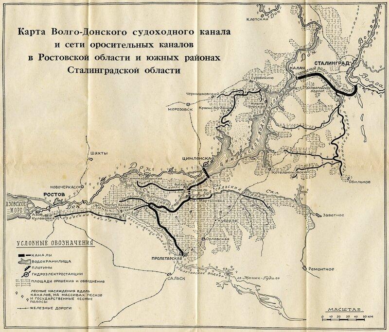 Карта Волго-Донского