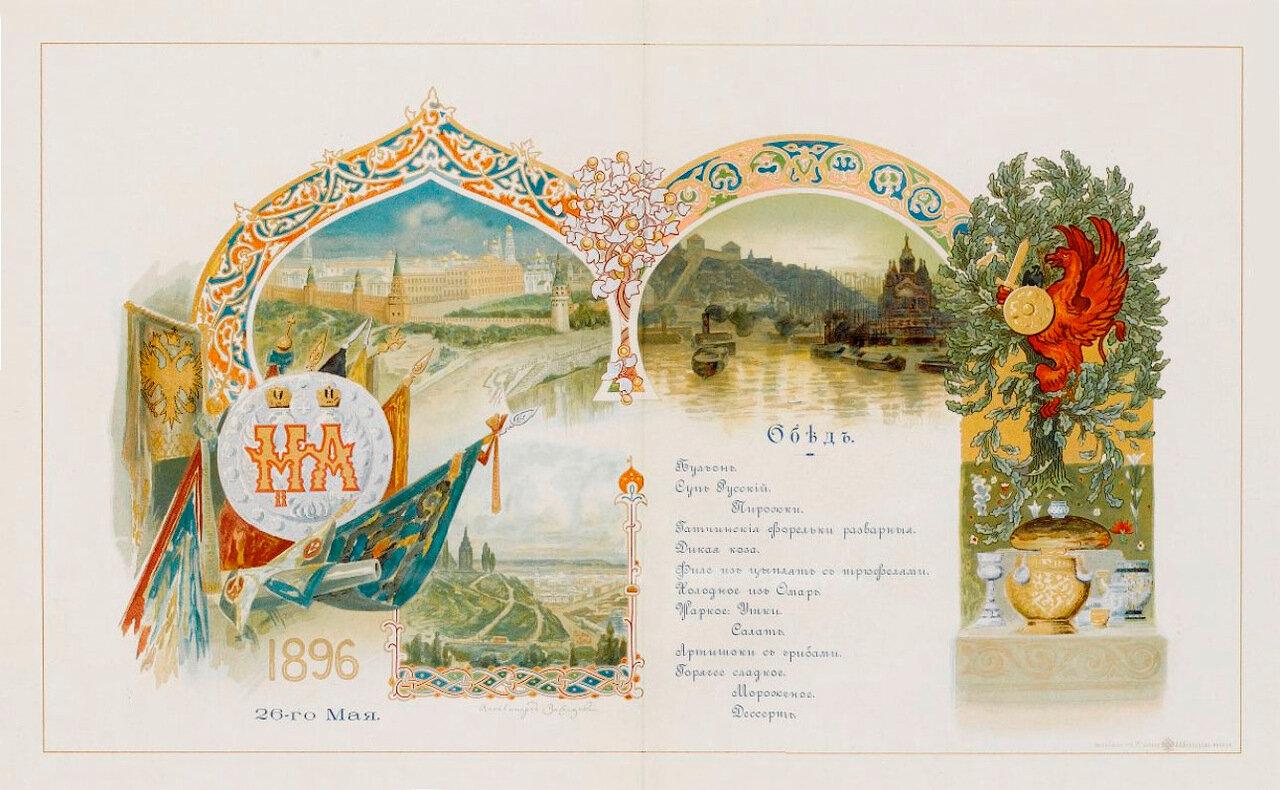 Меню обеда в Александровском зале Московским властям и участникам в коронационных приготовлениях 26 мая 1896 года