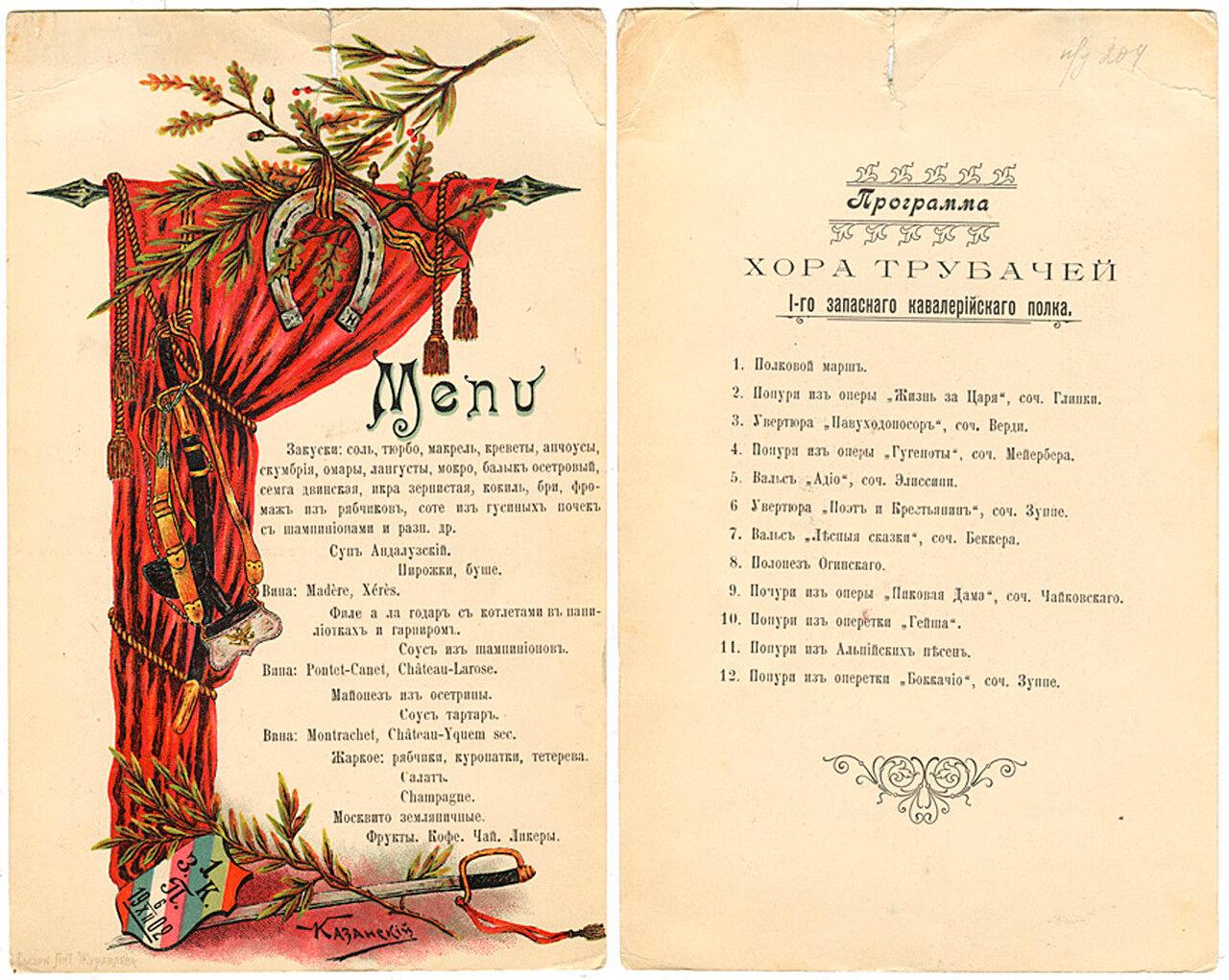 Меню парадного обеда, данного в Сызрани 6 декабря 1902 года офицерским собранием 1-го Запасного Кавалерийского полка