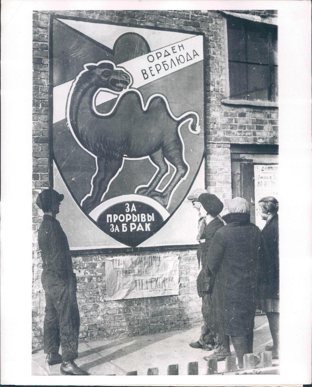 1931. Плакаты в Сталинграде