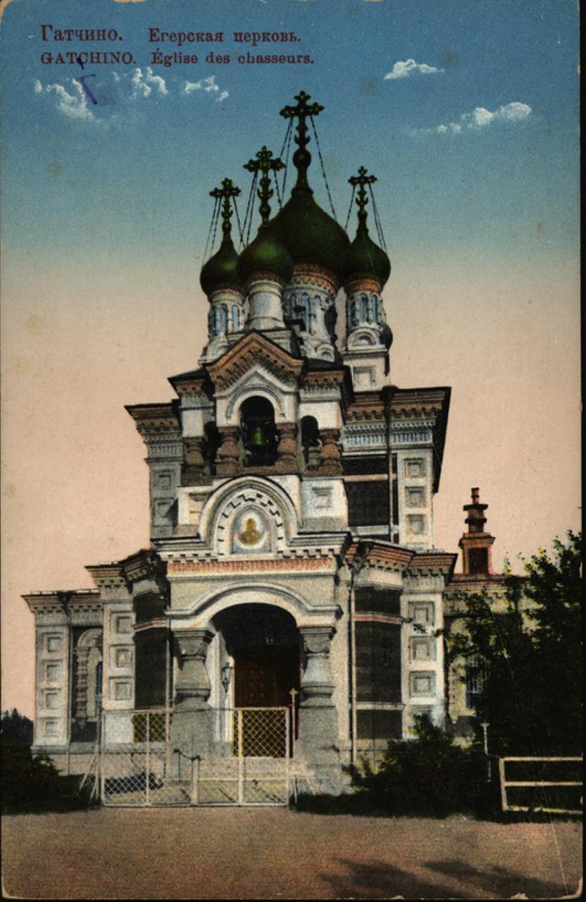 Егерская церковь