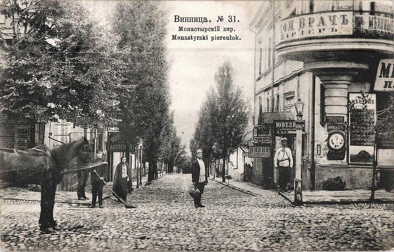 Монастырский переулок