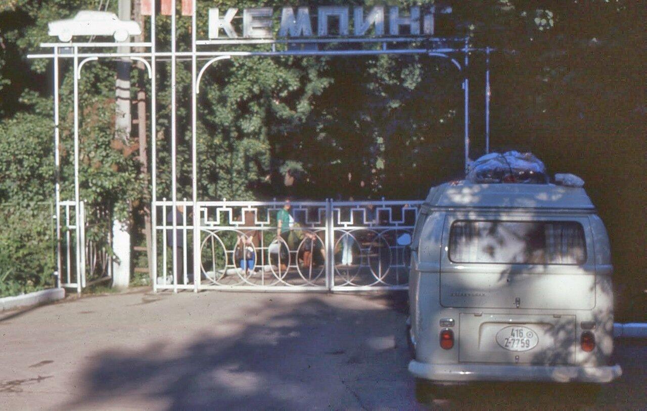 1971. Кемпинг в районе Харькова