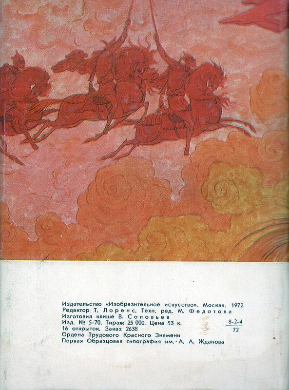 обратная сторона обложка Песни комсомола.