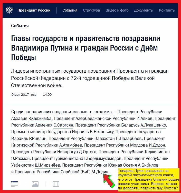 Поздравления В.В. Путину на 9 мая 2017 от глав стран и правительств
