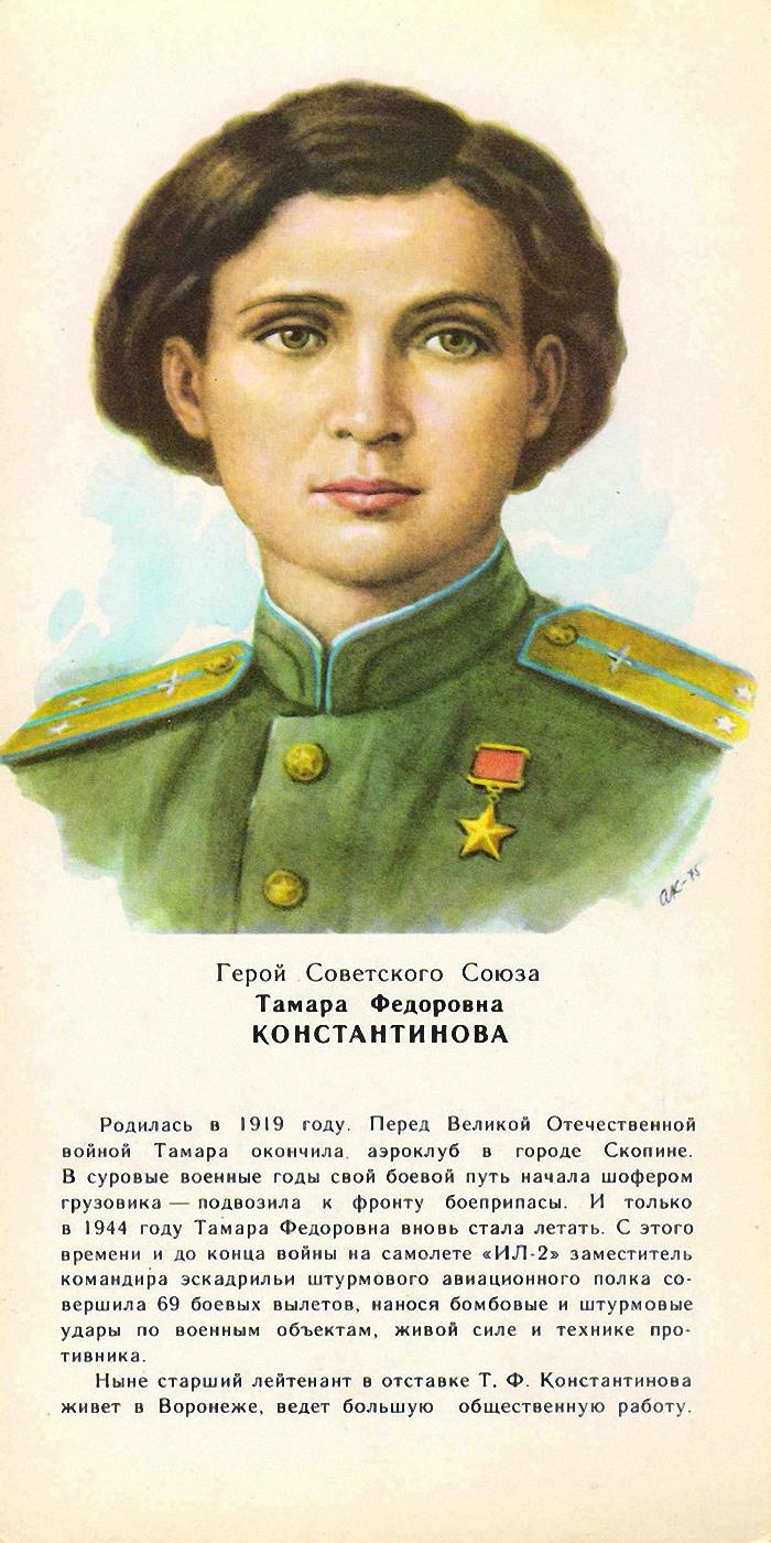 Летием женщине, женщины герои советского союза открытки