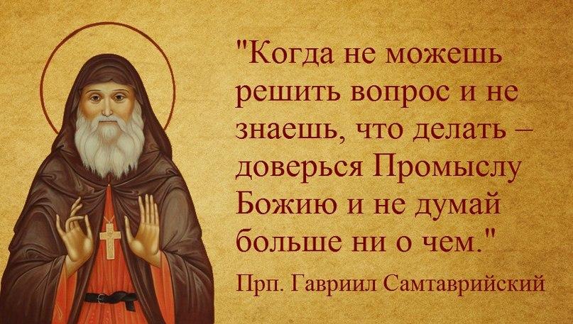 особо выделяет лучшие картинки высказывания святых нескольких