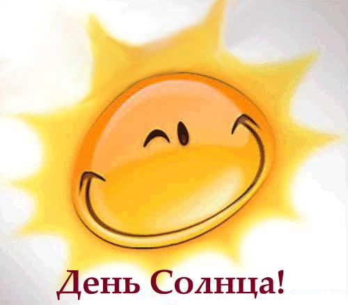 Открытки. 3 мая День Солнца! Солнце обалдевшее!