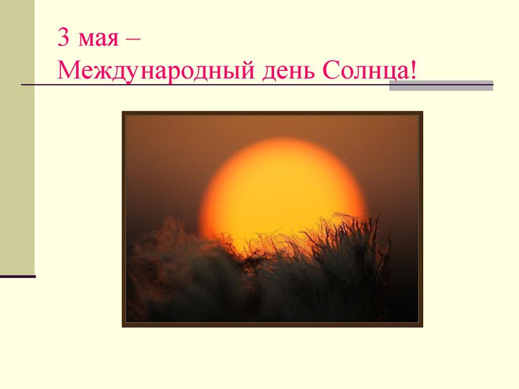 Открытки. 3 мая Международный День Солнца!