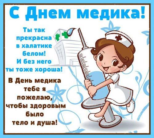 Открытки. День медицинской сестры! 12 мая. Здоровья телу и душе!