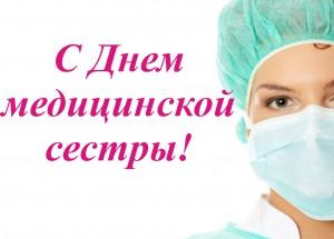 С днем медицинской сестры открытки фото рисунки картинки поздравления