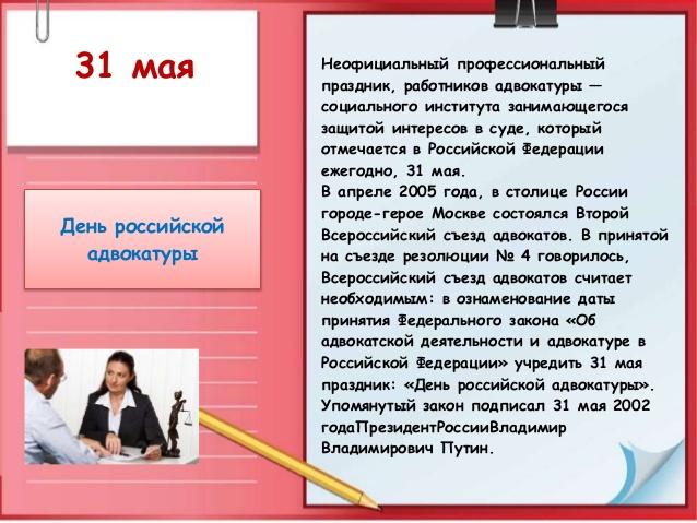 31 мая День Российской адвокатуры. У каждого праздника есть история