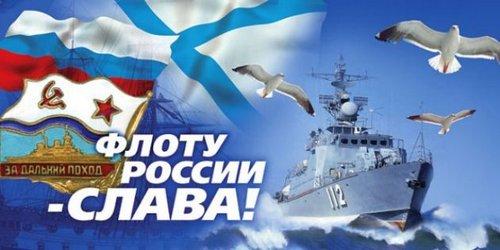 Тост за военных моряков