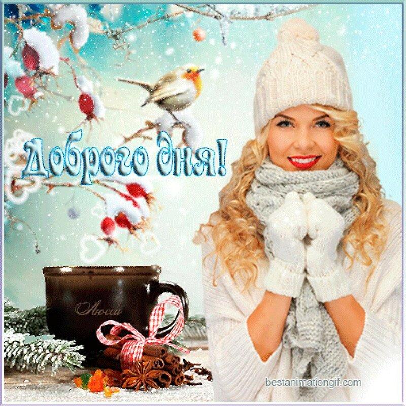 добрый день картинки красивые от души зимние цикламен