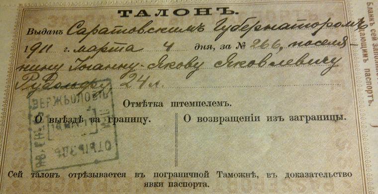 Отрезной талон в российском заграничном паспорте. В конце 60-х годов XIX века внешний вид паспорта и