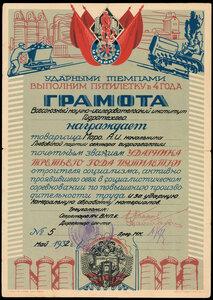 1932 г. Грамота Всесоюзного Научно-исследовательского института Гидротехгео